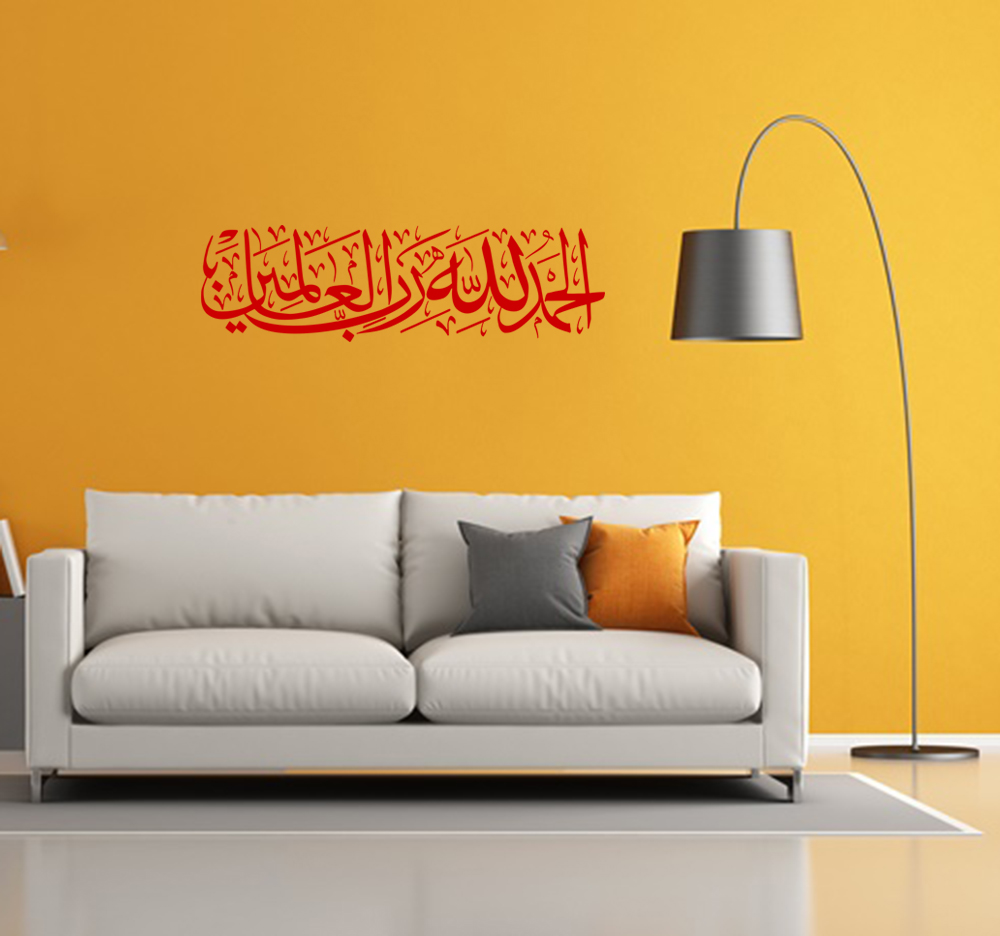 WD-0188 – Al Hamdulilahe Rabil Alameen-7.1-Red