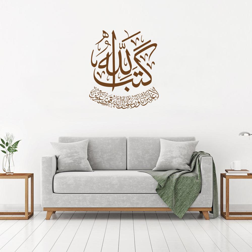 WD-0190- Kataba Allahu laaghlibanna ana warusulee inna Allaha qawiyyun Aazeezun-Surah 58 Al-Mujadila Ayah 21-3.1-Copper Metalic
