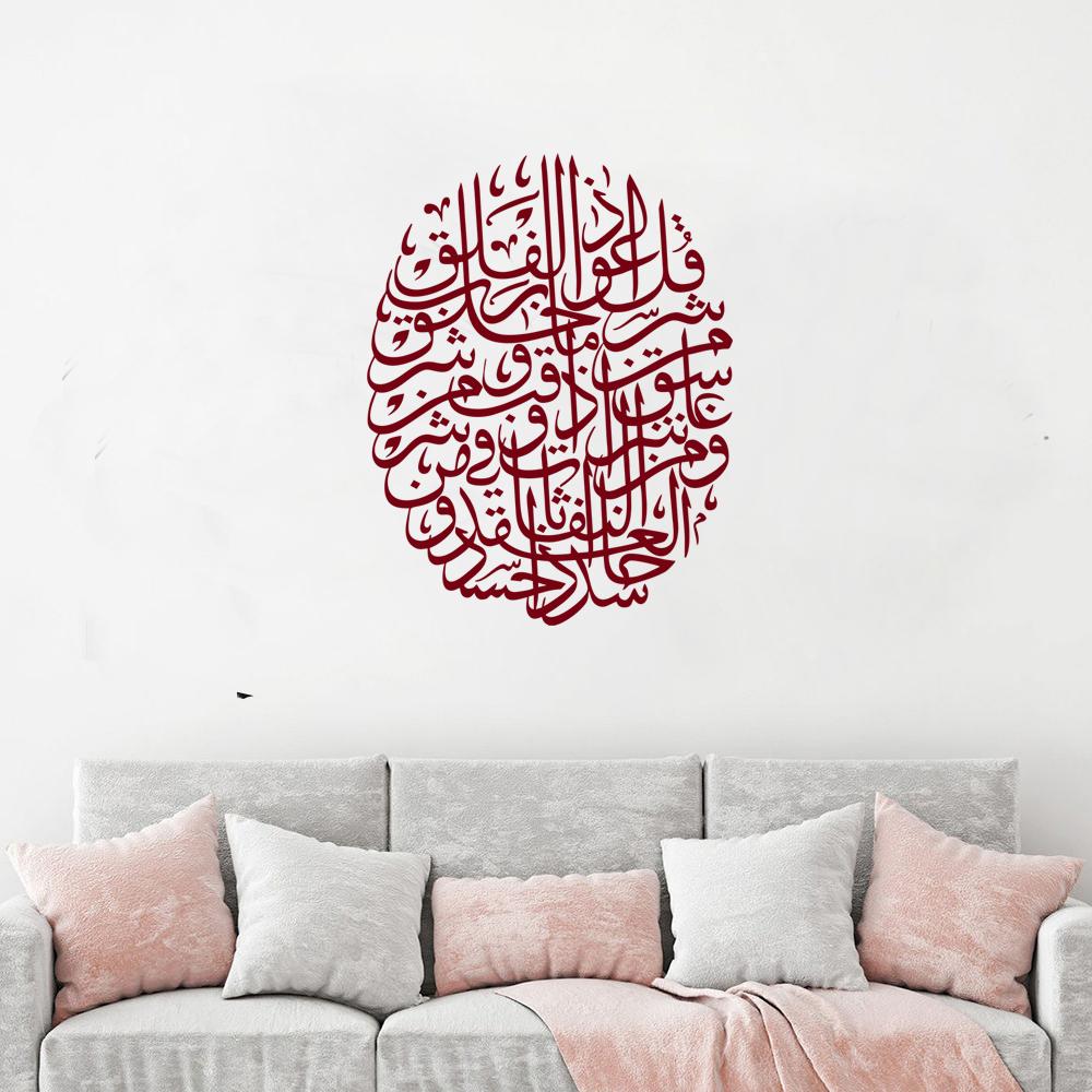 WD-0192-Surah Al-Falaq -5.1- Mahroon