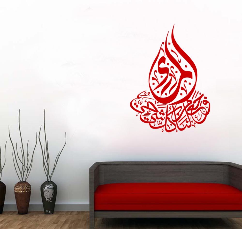 WD-0194-Wajaalna mina alma-i Kulla Shayin Hayyin- Al-Anbya 21, 30-5.1- Red