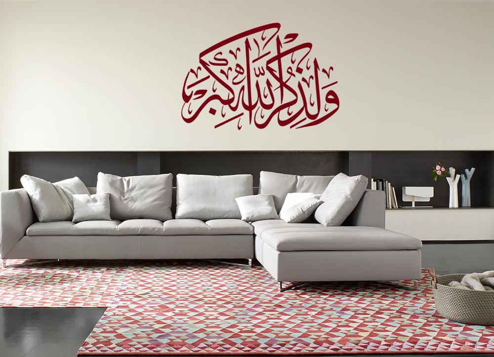 WD-0195- waladzikrullahi akbaru – Surah Al Ankabut (29-45 )- 1.1-Mahroon