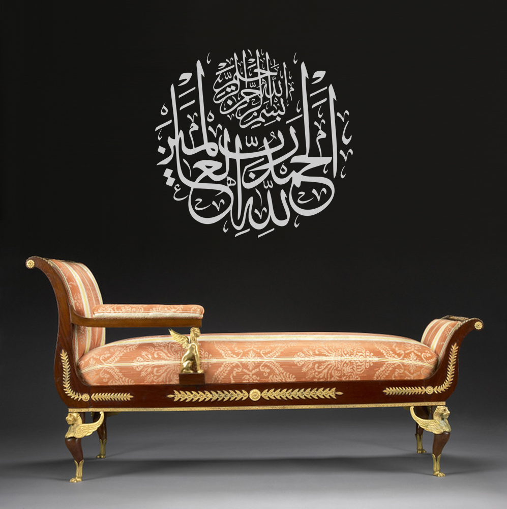 WD-404-Al-hamdu lillahi rabbil 'alamin-4.1 – Sliver Grey